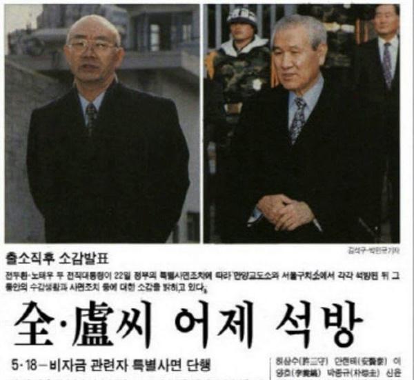 전두환, 노태우 석방 기사