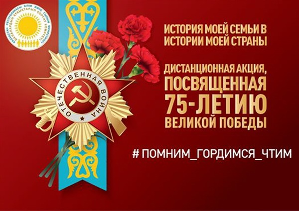 제 75주년 위대한 애국전쟁(제 2차 세계대전) 승전기념일 포스터 (카자흐스탄)