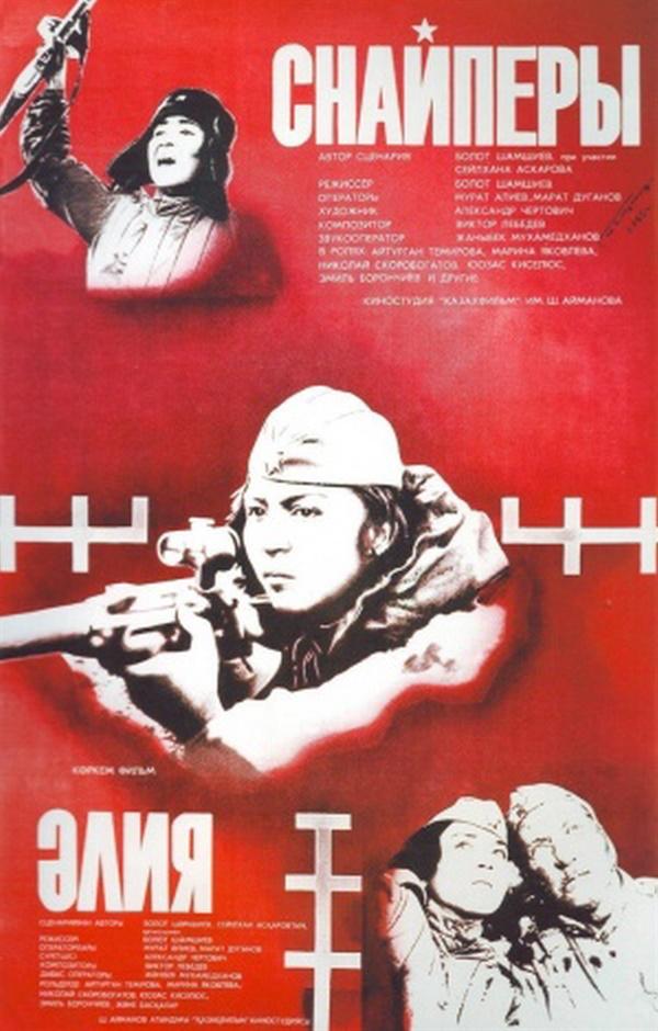영화 스나이퍼 (1985년작)