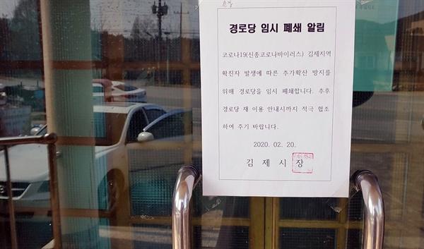 코로나 19로 임시 폐쇄된 동네의 사랑방인 마을회관(경로당)에 붙은 안내문. 확진자 발생으로 아마도 다른 지역보다 며칠 빨리 폐쇄된 것으로 알고 있다.