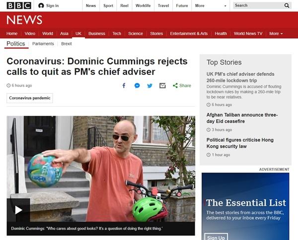 영국 총리실 도미닉 커밍스 수석 보좌관의 코로나19 봉쇄령 위반 논란을 보도하는 BBC 뉴스 갈무리.