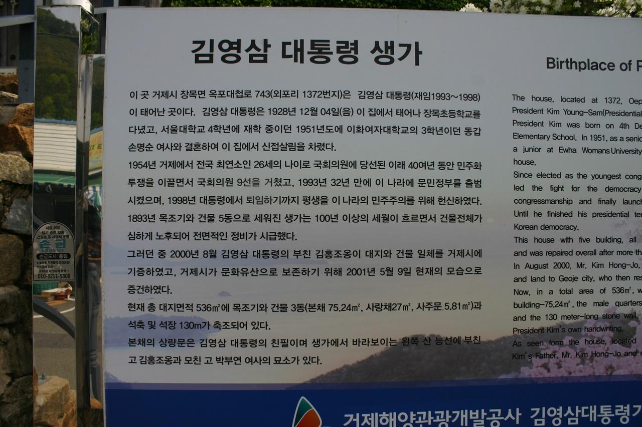 김영삼 생가마을 안내판