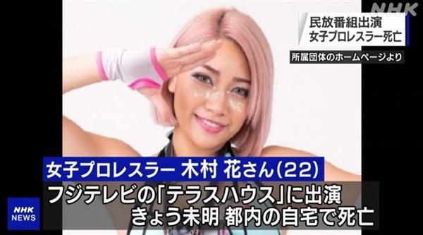 악플에 시달리던 일본 여자 프로레슬러의 극단적 선택을 보도하는 NHK 뉴스 갈무리.