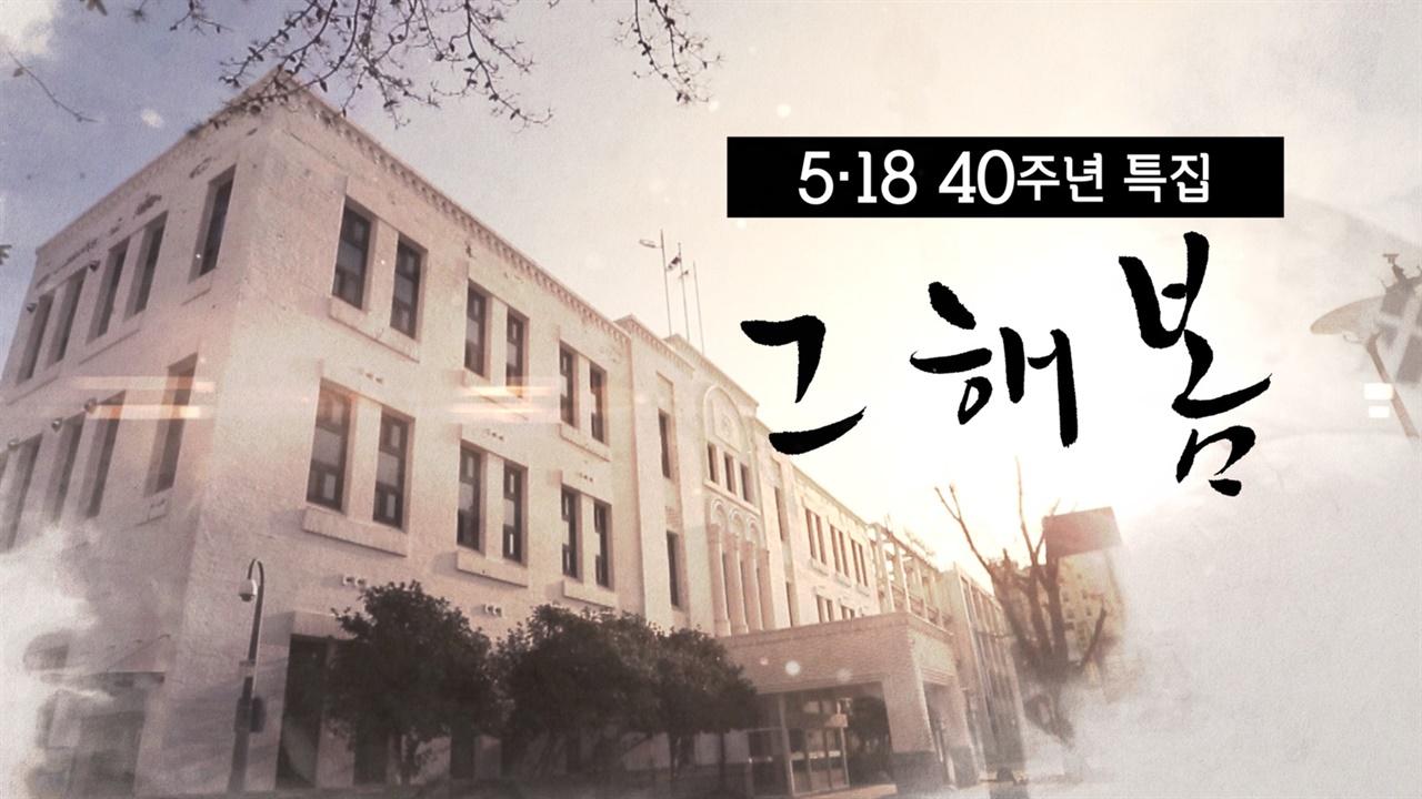 <그 해 봄> 포스터