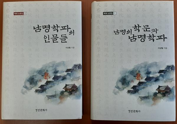 이상필 명예교수, 30년 연구한 '남명학' 관련 논문집 펴내.