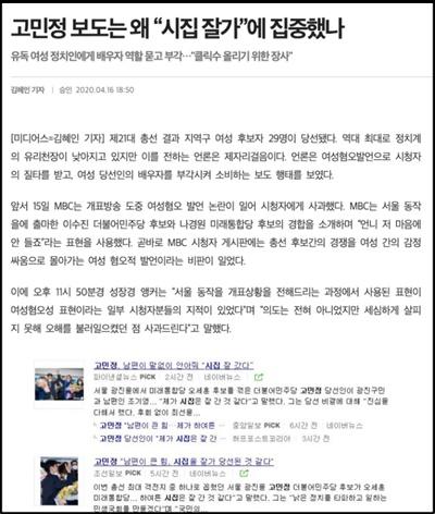한국 언론의 여성 정치인 보도를 비판한 미디어스의 기사.