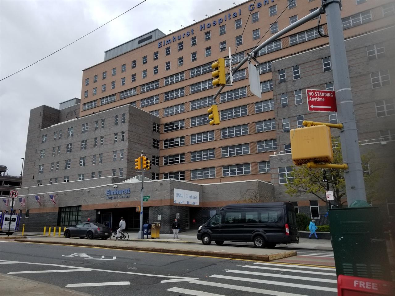 퀸즈 엘머스트 병원 전경 뉴욕시 퀸즈에 있는 이 병원에서 코로나19 가 한창 강세였던 때는 하루에 13명이나 사망자가 발생한 적도 있다. 서민 아파트가 많은 이 지역에는 코로나19 확진자가 유난히 많다. 자가격리 기간이라 길거리에는 차량이나 사람들이 별로 없다.