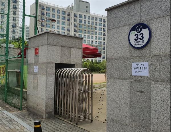 확진 강사가 근무한 학원의 수강생이 긴급돌봄에 참여한 한 초등학교 정문.