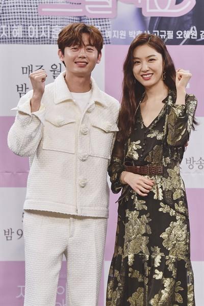 MBC 새 월화드라마 <저녁 같이 드실래요> 제작발표회.