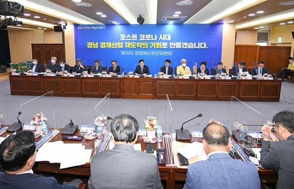 5월 25일 경남도청에서 열린 경제혁신추진위원회 회의.