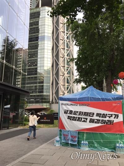 지난 23일 아시아나케이오(주)에서 해고된 직원들 8명은 박삼구 금호아시아나그룹 회장에게 이 사태를 책임지라면서 금호아시아나 종로사옥 앞에 천막을 설치했다.