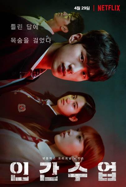 드라마 <인간수업> 포스터