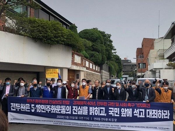 기자회견 언론시민사회단체들이 25일 오전 서울 연희동 전두환 전 대통령 집 정문에서 기자회견을 열었다.