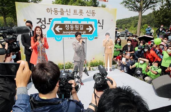 5월 24일 하동에서 열린 '정동원길 선포식'.