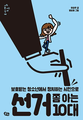 <선거 쫌 아는 10대> 책 앞표지