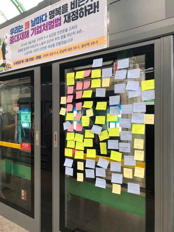 구의역 사고4주기 추모 포스트잍 구의역 사고 김군을 추모하는 시민들이 스크린도어에 포스트잍을 붙여 놓았습니다.