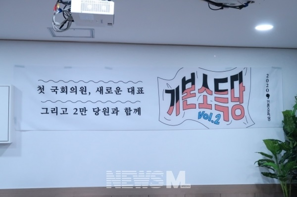 용혜인 당선인을 맞는 국회의원회관은 정당 특성을 잘 드러낸 현수막이 붙어있다.