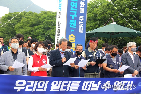 노동자생존권보장 조선산업살리기 경남대책위는 5월 26일 오전 경남도청 정문 앞에서 기자회견을 열었다.