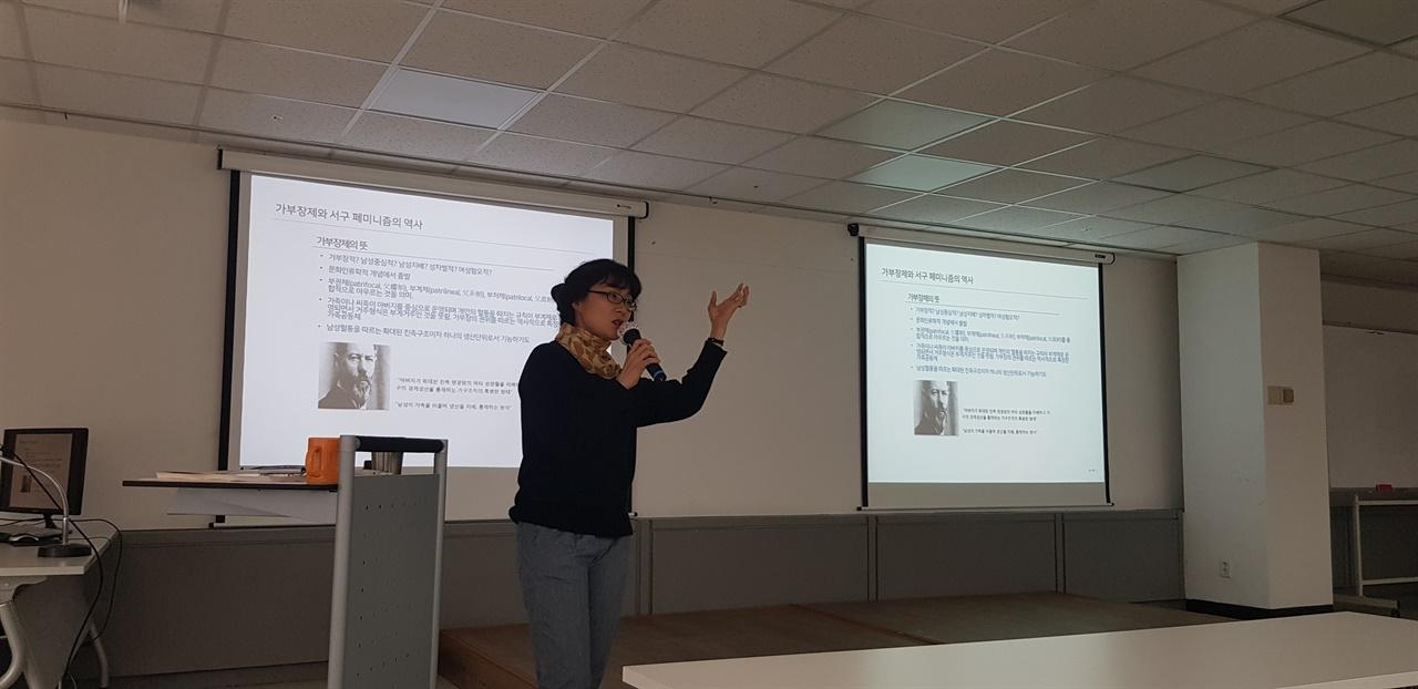 이번 강좌 주제는 '가부장제의 이해'. 강사는 젠더교육연구소 이제 윤보라 연구원이다.