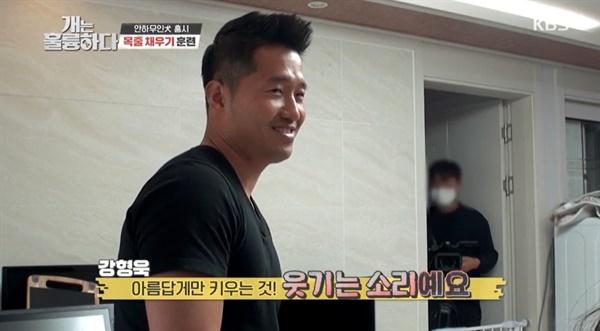 25일 방송된 KBS 2TV <개는 훌륭하다>의 한 장면