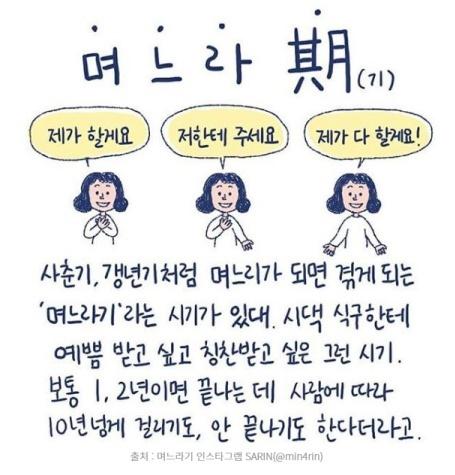 출처: '며느라기' 인스타그램 sarin(@min4rin)