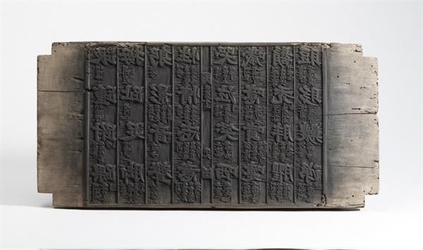 조선 중기의 어린이용 한자 학습서 『훈몽자회』를 박아내는 책판