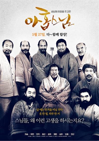 다큐멘터리 영화 <아홉 스님> 관련 사진.