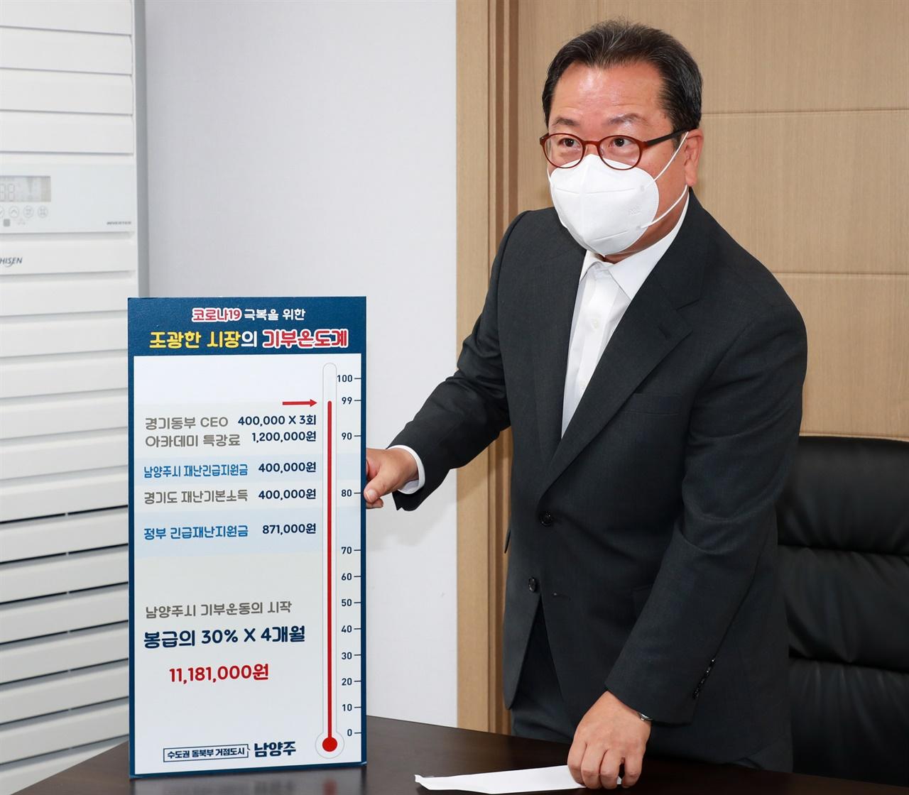 조광한 남양주시장이 개인 기부금액 1천4백만원을 돌파했다.