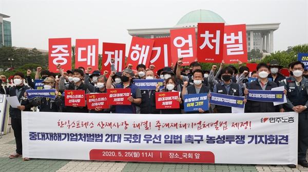 25일 오후 서울 여의도 국회 앞에서 민주노총 조합원들이 중대재해기업처벌법 21대 국회 우선 입법 촉구 기자회견을 하고 있다.