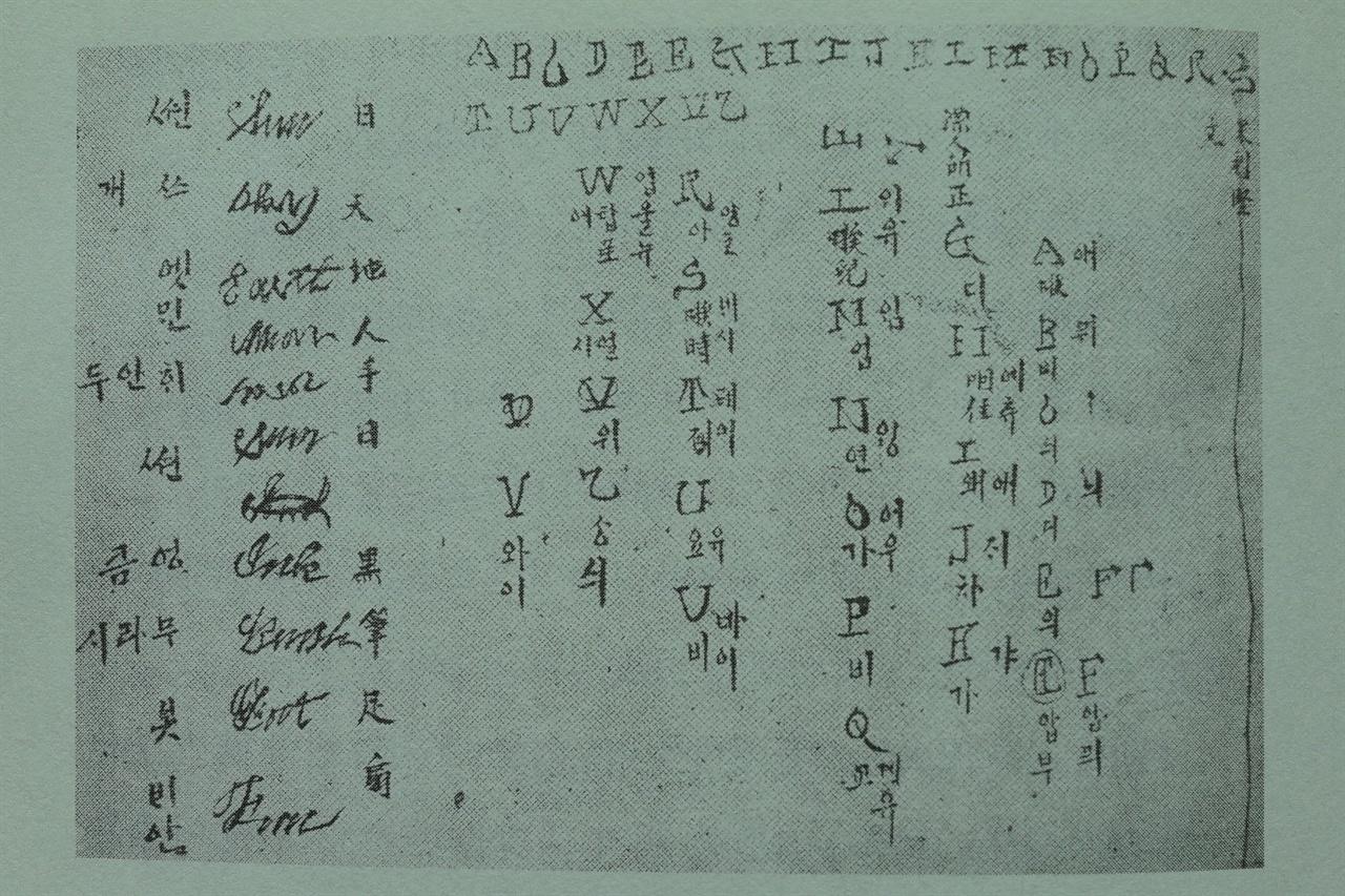 조선 최초의 영어 1855년 알파벳과 영어 단어