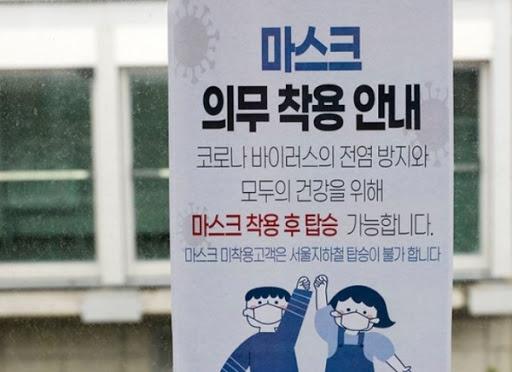 마스크 의무착용 서울지하철에서 마스크 의무 착용 안내 공고문을 내걸었다.