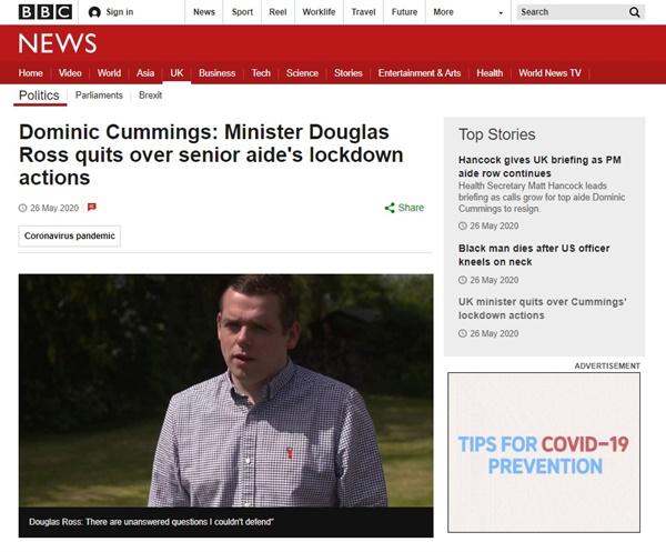 더글러스 로스 영국 스코틀랜드 담당 차관의 항의성 사퇴를 보도하는 BBC 뉴스 갈무리.