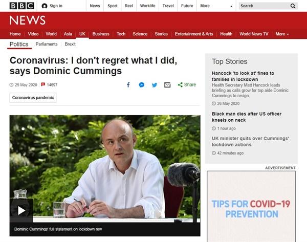 도미닉 커밍스 영국 총리실 수석 보좌관의 사회 봉쇄령 위반 관련 기자회견을 보도하는 BBC 뉴스 갈무리.