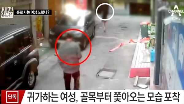 사건 이후 채널A는 가해자가 귀가하는 여성을 따라가는 모습이 담긴 CCTV 영상을 입수해 보도했다.