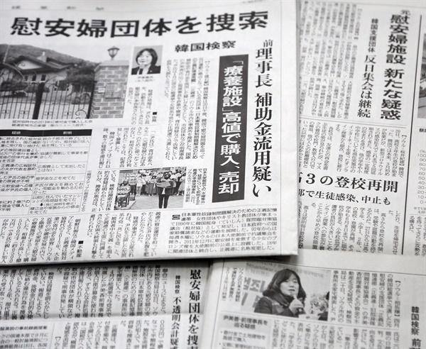 21일 요미우리신문 등 일본에서 발행되는 주요 신문에 검찰이 정의기억연대를 압수수색한 사실 등이 실려 있다.