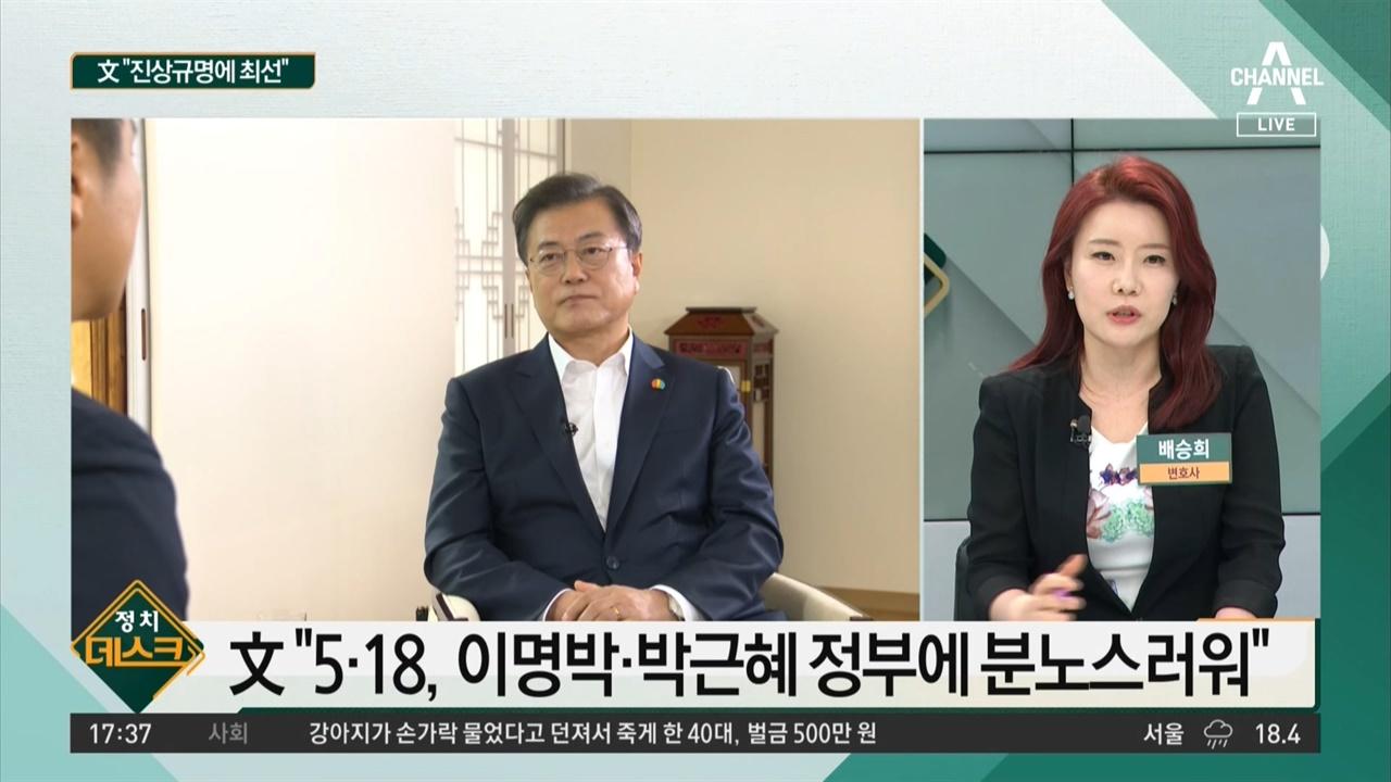 이명박, 박근혜 정부의 5?18 기념식 방해 비판이 문제라는 배승희 씨 채널A <정치데스크>(5/18)