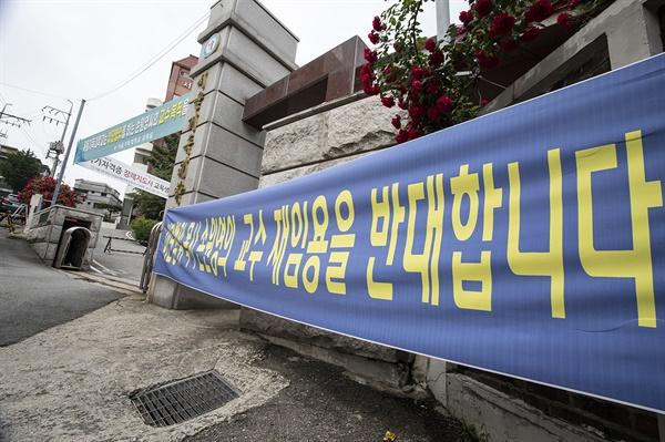 서울기독대 교목실과 일부 보수 개신교 단체는 손원영 교수의 복직에 반대하는 현수막을 학교에 내걸었다.