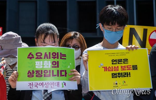 27일 오후 서울 종로구 옛 일본대사관 앞에서 제1441차 일본군 성노예제 문제해결을 위한 정기수요시위가 열리고 있다.