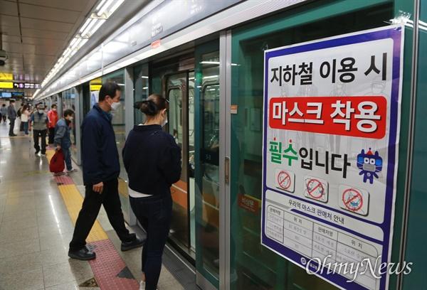 코로나19 감염예방을 위해 대중교통 이용시 마크스 착용 의무화 정책이 시행된 가운데 27일 오전 서울 지하철 5호선 청구역에 마스크 판매 및 착용을 알리는 포스터가 붙어 있다.