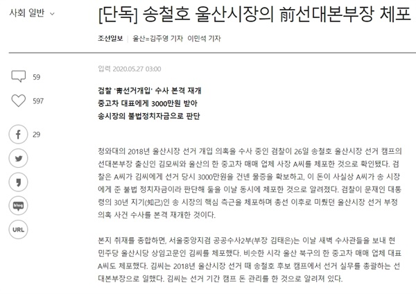 조선일보의 27일자 보도.