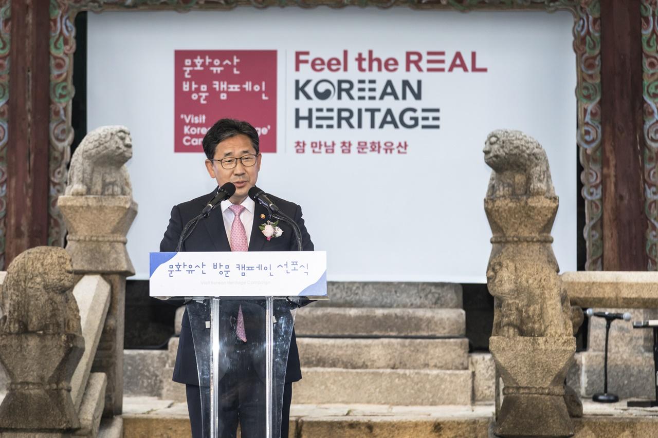문화유산 방문 캠페인 선포식에서 환영사 하는 박양우 문화체육관광부장관