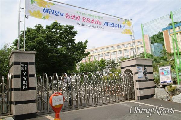코로나19 확진환자가 발생한 대구 오성고등학교 교문이 닫혀 있다.