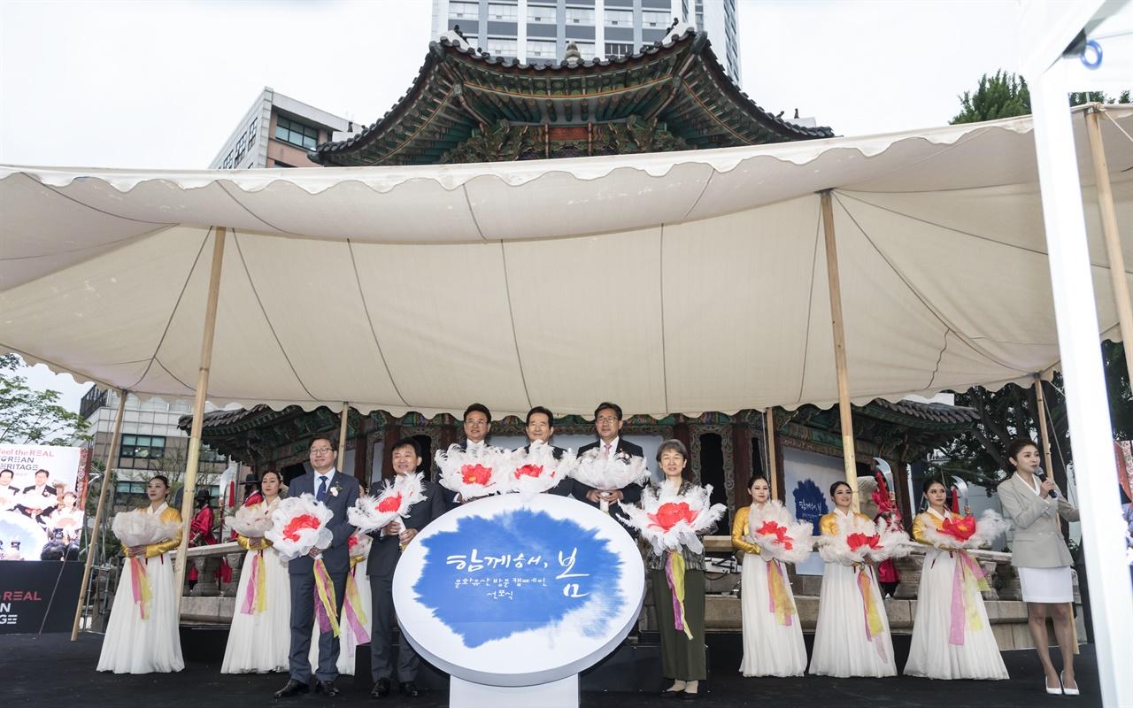 문화유산 방문 캠페인 선포 세리모니. 함께해, 봄!