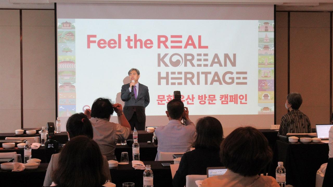 선포식에 앞서 열린 기자간담회에서 캠페인의 의미를 설명하는 진옥섭 한국문화재재단 이사장