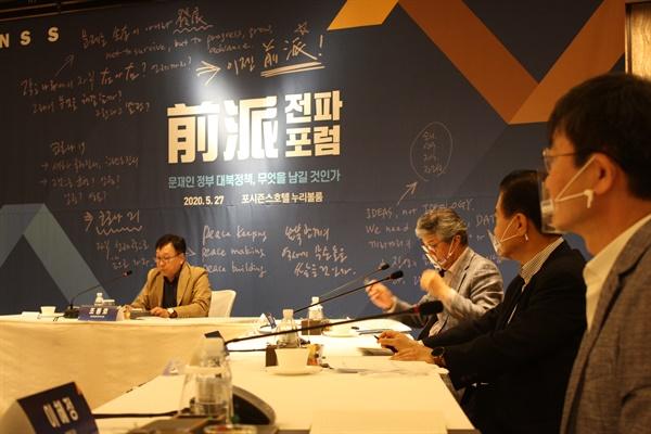 제1회 전파포럼 국가안보전략연구원(아래 전략연)은 27일 오후 서울 종로구 포시즌스 호텔에서 제1회 전파(前波)포럼 '을 개최했다