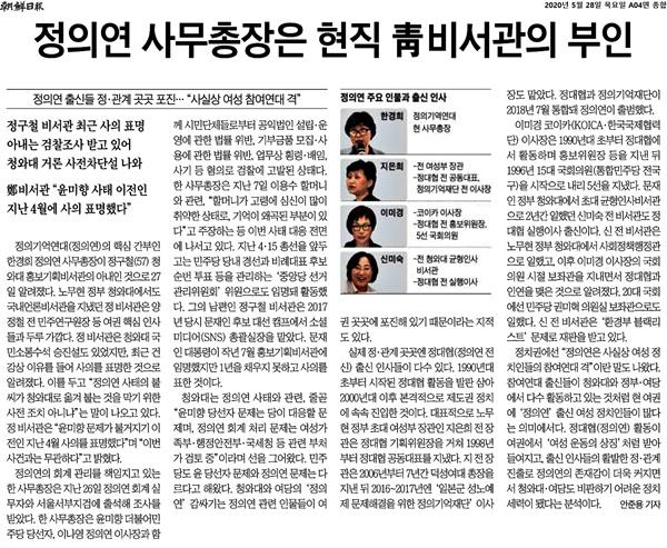 정의기억연대 관련 28일자 <조선일보> 보도.