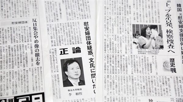 20일 일본 <산케이신문>에 정의기억연대를 둘러싼 논란에 관한 논설, 칼럼, 기사가 실려 있다.