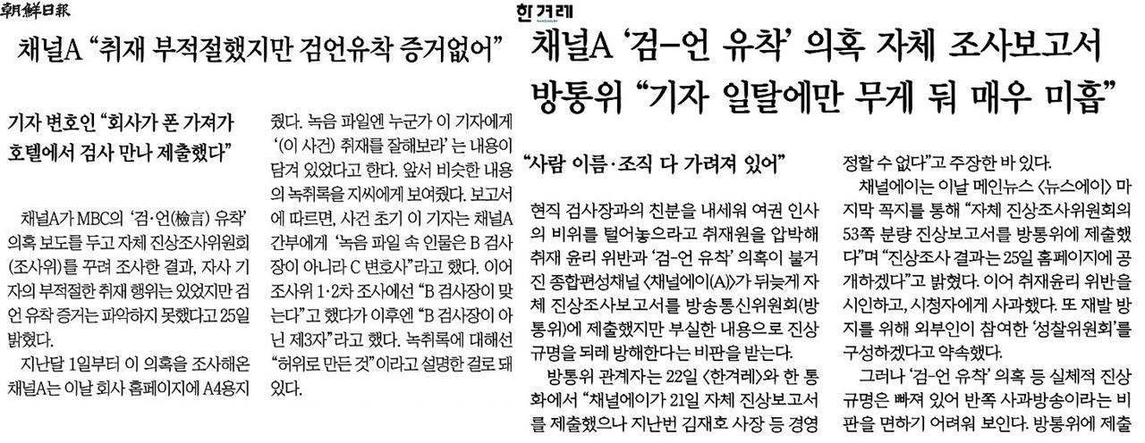 '증거 없다'는 채널A 주장에 주목한 조선일보(5/26, 좌), 미흡한 보고서 내용에 주목한 한겨레(5/23, 우)