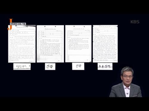 <저널리즘 토크쇼 J> 프로그램의 한 장면