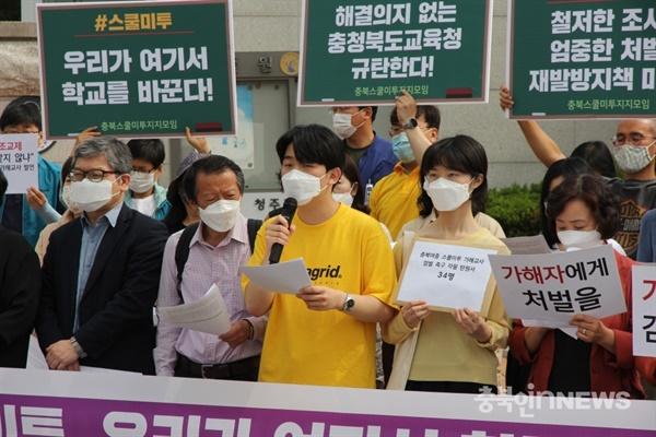 기자회견에서 발언하는 아수나로청주지부추진모임 송민재 회원 ⓒ충북인뉴스 계희수